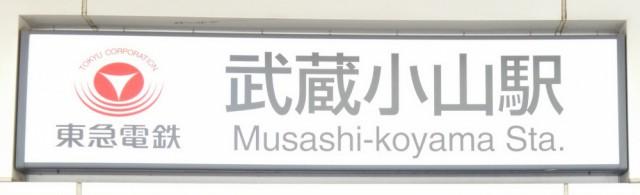 東急目黒線 武蔵小山駅