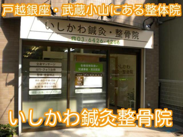武蔵小山・戸越銀座にある整体院 いしかわ鍼灸整骨院