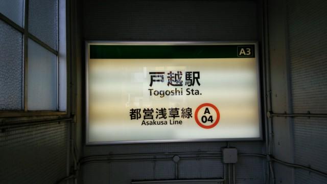 都営浅草線,戸越駅