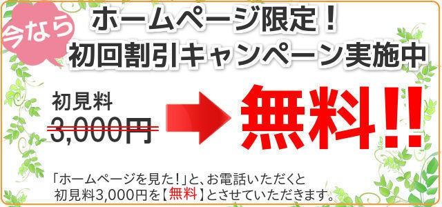 ホームページ限定!初回割引キャンペーン実施中,初見料3000円⇒無料0円