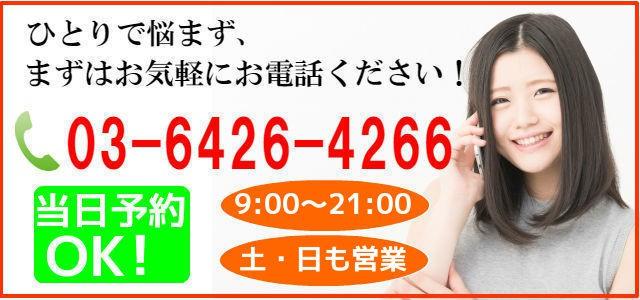 ひとりで悩まず,まずはお気軽にお電話ください,TEL03-6426-4266,9時から21時,土曜日曜も営業