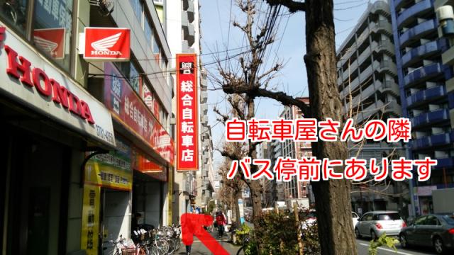 サイクルスポット武蔵小山店