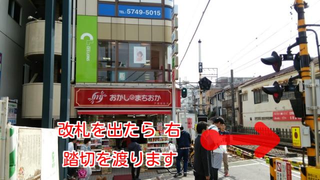 戸越銀座駅,おかしのまちおか