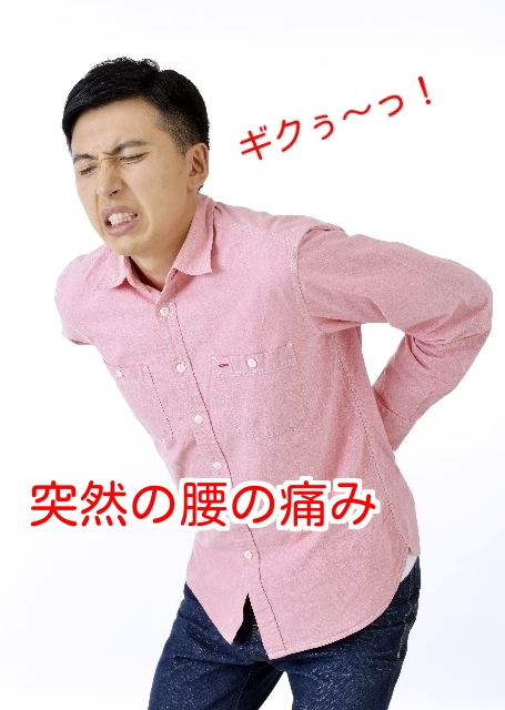 腰痛、ぎっくり腰