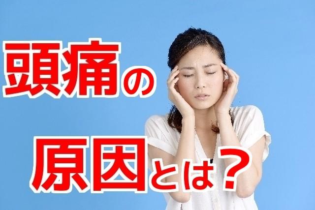 頭痛とは?頭が痛い,頭痛,片頭痛,原因とは?