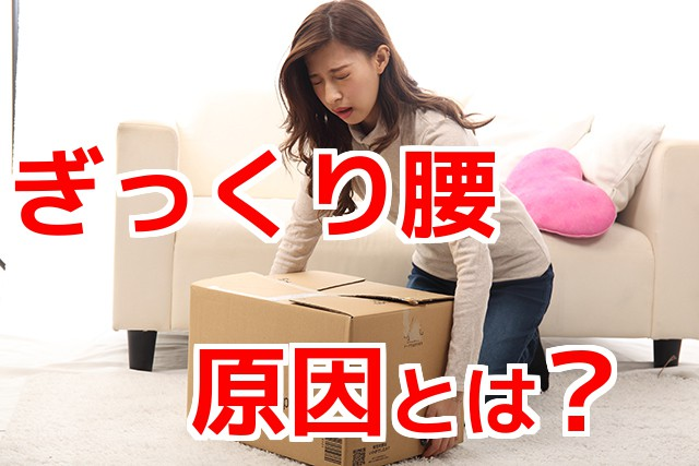 ぎっくり腰の原因とは?