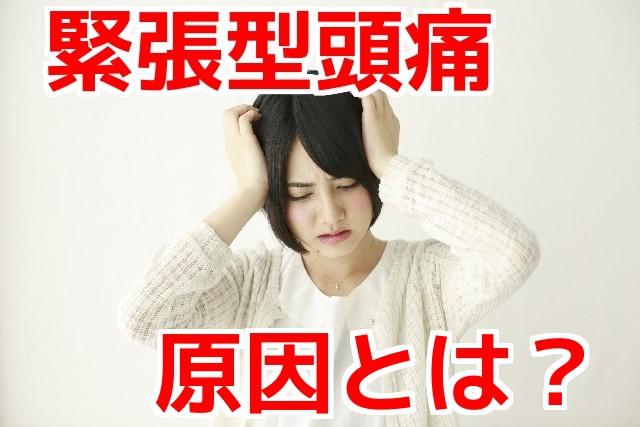 緊張型頭痛(筋緊張性頭痛)の原因とは?