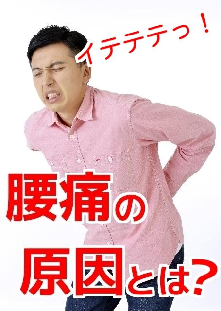 腰痛とは?腰痛の原因とは?