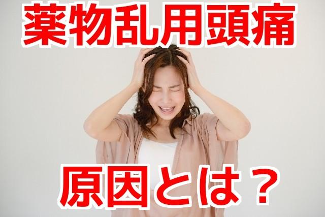 薬剤の使用過多による薬物乱用頭痛の原因とは?