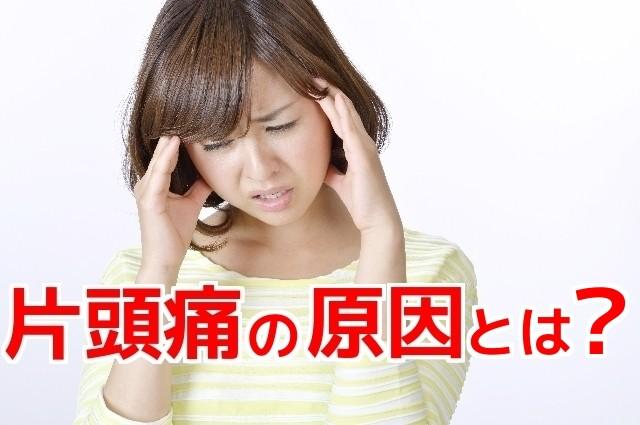 片頭痛とは?頭が痛い,片頭痛,偏頭痛,原因とは?