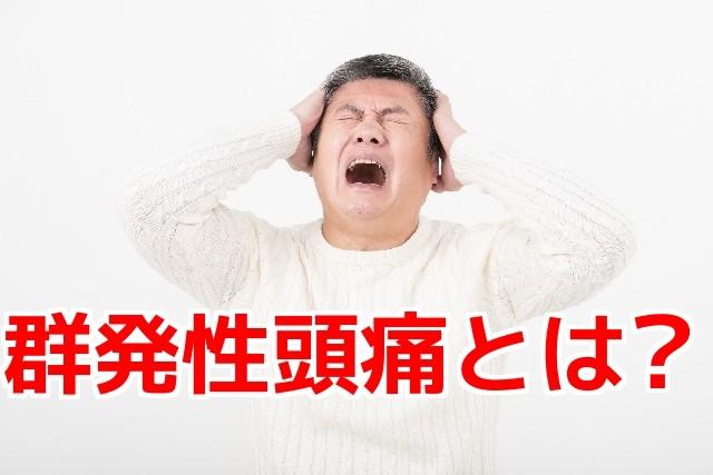 群発性頭痛の症状とは?群発性頭痛の原因とは?