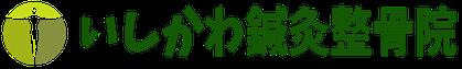 武蔵小山・戸越銀座の整体「いしかわ鍼灸整骨院」口コミで人気