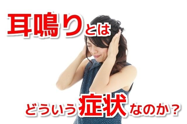 耳鳴りとはどういう症状なのか?