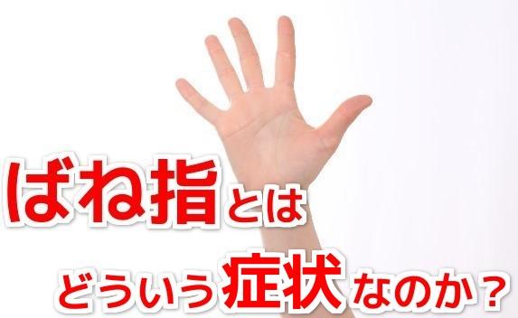 ばね指とはどういう症状なのか?