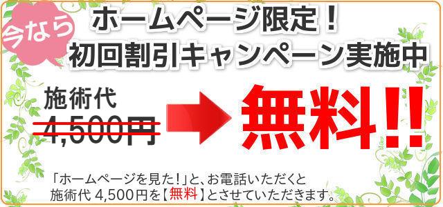 ホームページ限定!初回割引キャンペーン実施中,施術代4500円⇒無料0円