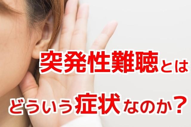 突発性難聴とはどういう症状なのか?耳がつまる,耳が聞こえない
